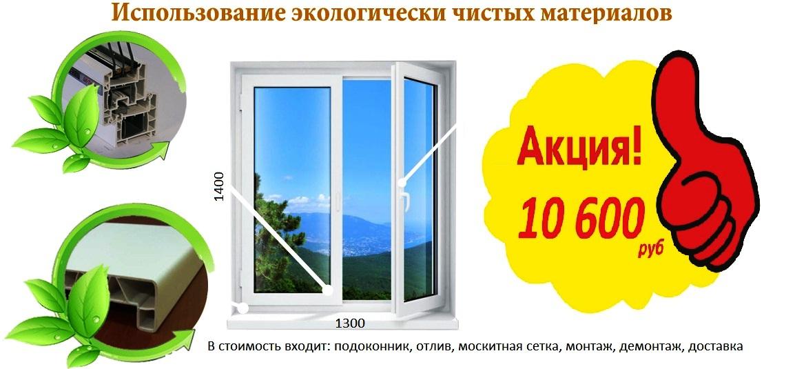 акции Керчь на окна